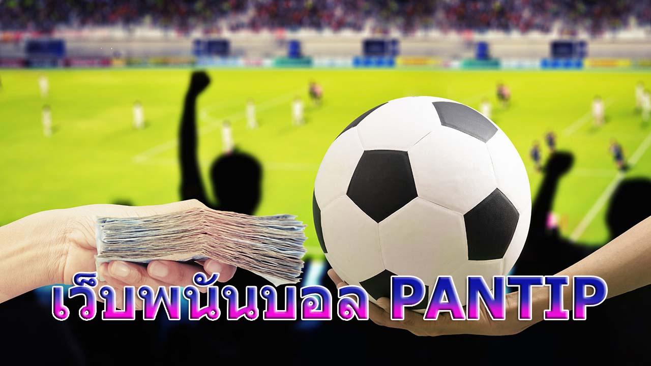 เว็บพนันบอล pantip